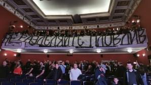 Феновете на Локомотив (Пд) пред Общината: Не разделяйте Пловдив!