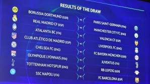 Жребият за 1/8-финала в Шампионската лига (следете тук)