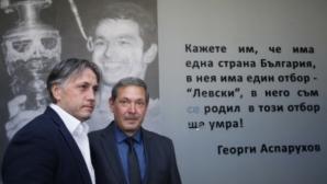 Синът на Гунди: Не може 20 години да сме зле, музеят показва колко велик е Левски (видео)