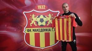 Капитанът на Дунав официално подписа в Македония