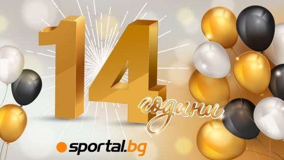 Sportal.bg на 14 години!