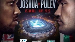 Кубрат Пулев срещу Антъни Джошуа през май в Истанбул