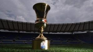 Станаха ясни датите за 1/4-финалите на Купата на Италия
