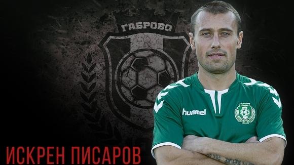 Искрен Писаров започва треньорска работа в ОФК Янтра 2019 (Габрово)