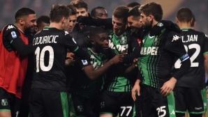 Сасуоло удари Рома за историческа победа в епичен мач (видео)