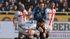 Дженоа спря Аталанта след сблъсък с четири гола за едно полувреме и червен картон (видео)