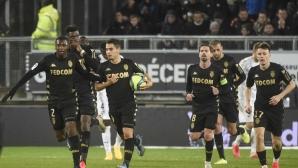 Късен обрат и три точки за Монако