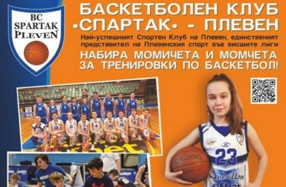 Детско-юношеската школа на БК Спартак (Плевен) започна попълване на отборите си