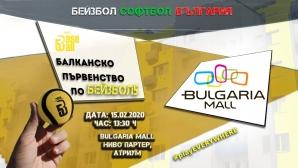 Вицепрезидент на WBSC идва в София за II балканиада по Бейзбол 5