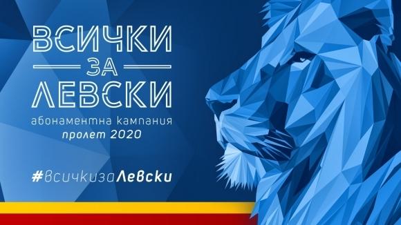 Левски вече продава абонаментни карти и онлайн