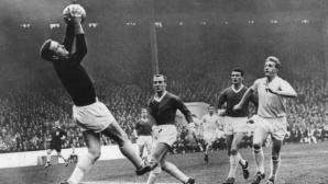 Легендарен вратар на Юнайтед, който спасил Боби Чарлтън, си отиде