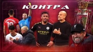 """""""Контра"""": Ще последва ли срив в Манчестър Сити след наказанието"""