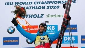 Анев с ново класиране в Топ 20, Фуркад изравни рекорд на Бьорндален и е световен шампион на 20 км