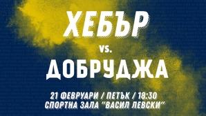 Утре ВК Хебър посреща ВК Добруджа 07 (Добрич) у дома