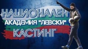"""Георги Донков ще присъства на националния кастинг в Академия """"ЛЕВСКИ"""""""