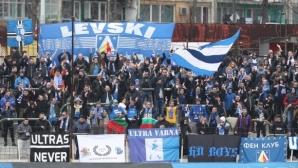 Левски обяви колко са събраните пари във Варна