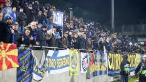 Интер връща парите на 30 000 души, закупили билети за мача с Лудогорец