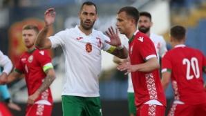 Капитанът на България недоволен от терена, обяви кои ще поемат вината при провал срещу Унгария