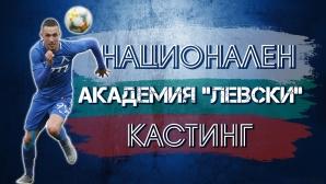"""Станислав Иванов ще бъде специален гост на кастинга в Академия """"Левски"""""""