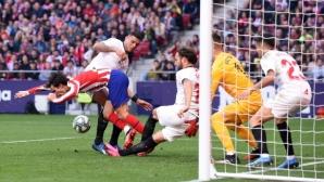 Атлетико и Севиля си вкараха 4 гола (видео + галерия)