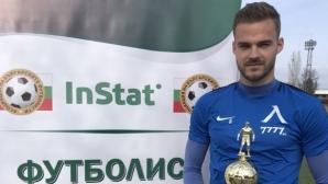 Холмар Ейолфсон стана Футболист №1 за февруари