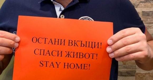 Петър Стойчев и плувците призоваха: Останете вкъщи!