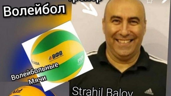 Страхил Балов от Белогорие: Бях първият треньор,...