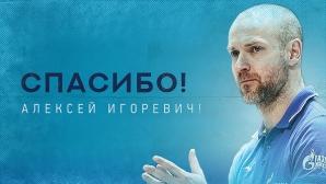 Алексей Вербов напусна Зенит! Треньорът ще продължи кариерата си в друг клуб