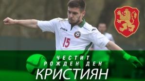 БФС поздрави Кристиян Малинов