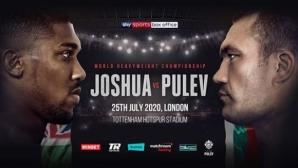 Официално отложиха сблъсъка между Пулев и Джошуа