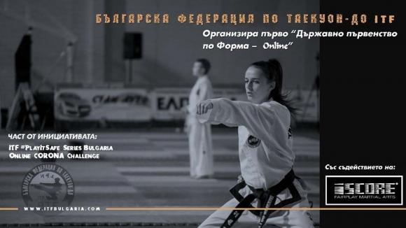 Първо по рода си Държавно онлайн първенство по Таекуон-До предстои в България