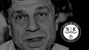 Футболистите на Реймс не могат да се сбогуват с починалия лекар