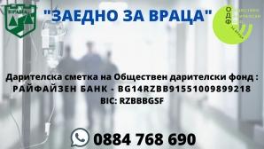 Във Враца събраха 50 000 лева лечебните заведения