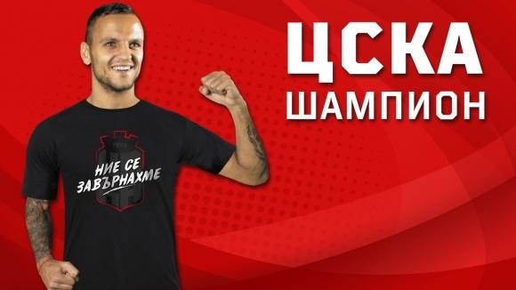 """ЦСКА 1948 пусна фланелки с надпис """"Ние се завърнахме"""""""