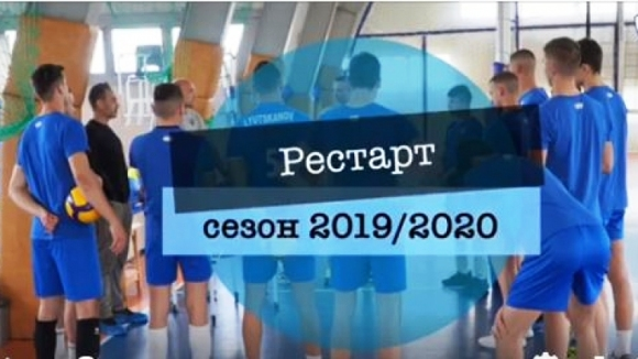 Волейболистите на Левски се завърнаха в залата (видео)