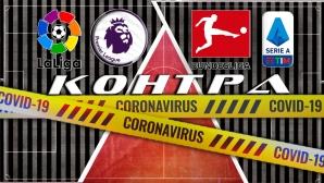 """""""Контра"""": Затихването на пандемията открива нови хоризонти пред футбола"""