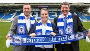 Клуб от трета дивизия в Англия поиска помощ от Висшата лига