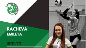 Втора българска волейболистка продължава в Сен Шомон