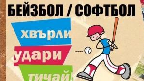 """""""Хвърли, удари, тичай"""" с предизвикателство към децата за 1 юни: Победи себе си!"""