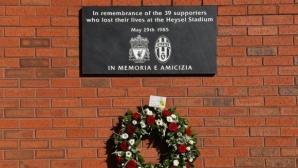 """35 години от традегията на стадион """"Хейзел"""""""