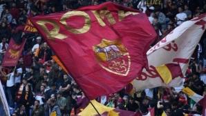 Сделката за продажба на Рома пропадна