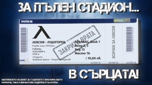 Левски с важна информация за билетите за Лудогорец и...
