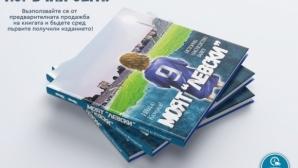 Левски пусна детска книжка по случай 1 юни