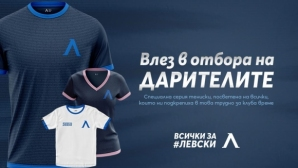 """Само за десет дни: От Левски продадоха над 2300 фланелки от серията """"Дарителите"""""""