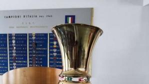 Изтеглиха с ден по-рано реваншите за Купата на Италия