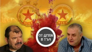 Дучето: Рано или късно ще има обединение; Георги Атанасов: ЦСКА 1948 е нула (видео)