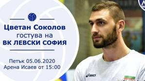 Цветан Соколов гостува на Левски София