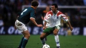 25 години от великата победа на България срещу Германия (видео)