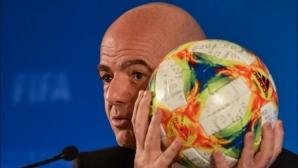 Инфантино: Има много интересни предложения за промени във футбола