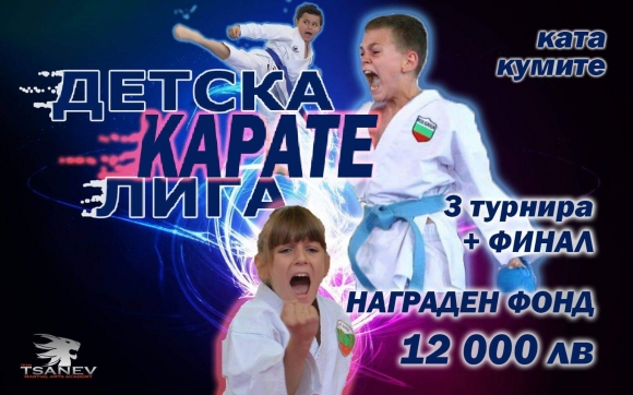 """""""Детската карате лига"""" стартира в събота с награден фонд 12 хиляди лева"""